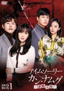 アイムソーリー カン・ナムグ~逆転人生~ DVD-BOX1 [DVD]