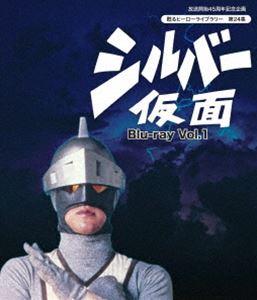 放送開始45周年記念企画 甦るヒーローライブラリー 第24集 シルバー仮面 Blu-ray Vol.1 [Blu-ray]
