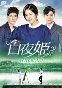 白夜姫 DVD-BOX7 [DVD]