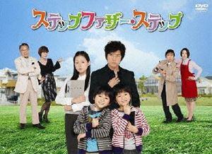 ステップファザー・ステップ DVD-BOX [DVD]