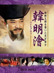 ハン・ミョンフェ~朝鮮王朝を導いた天才策士 DVD-BOX 5 [DVD]
