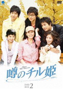 噂のチル姫 DVD-BOX 2 [DVD]