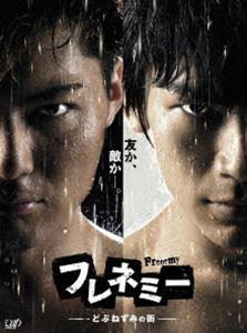 フレネミー -どぶねずみの街― BD-BOX初回生産限定豪華版 [Blu-ray]