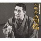入船亭扇橋 高座55周年 初回限定 特売 特撰 CD