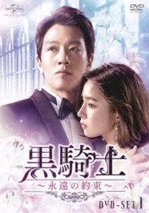 黒騎士~永遠の約束~ DVD-SET1 [DVD]