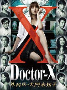 ドクターX ~外科医・大門未知子~ DVD-BOX [DVD]