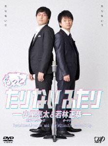 もっとたりないふたり-山里亮太と若林正恭- [DVD]