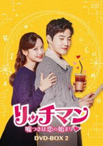 リッチマン~嘘つきは恋の始まり~ DVD-BOX2 [DVD]