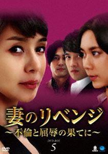 妻のリベンジ ~不倫と屈辱の果てに~ DVD-BOX5 [DVD]