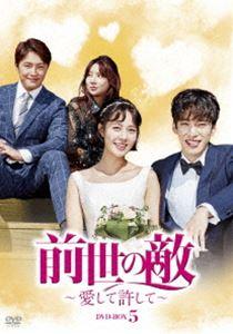 前世の敵~愛して許して~ DVD-BOX 5 [DVD]