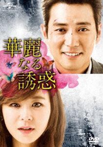 最高級のスーパー [DVD] 華麗なる誘惑 DVD-SET1華麗なる誘惑 DVD-SET1 [DVD], ヨサグン:ce030119 --- scottwallace.com