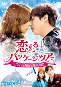 恋するパッケージツアー ~パリから始まる最高の恋~ DVD-SET2 [DVD]