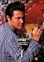 難波金融伝 ミナミの帝王 DVD Collection VOL.7 [DVD]
