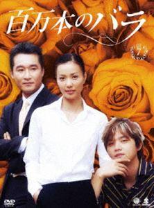 百万本のバラ DVD-BOX 7 [DVD]