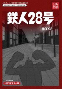 テレビまんが放送開始50周年記念企画第5弾 想い出のアニメライブラリー 第23集 鉄人28号 HDリマスター DVD-BOX2 [DVD]