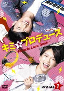 キミをプロデュース~Miracle Love Beat~〈オリジナル・バージョン〉DVD-SET1 [DVD]
