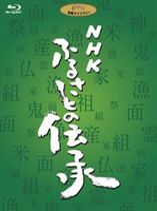 NHK ふるさとの伝承 ブルーレイディスクBOX [Blu-ray]