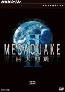 NHKスペシャル MEGAQUAKE II 巨大地震 DVD-BOX [DVD]
