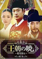 開催中 王朝の暁~趙光祖伝~ DVD-BOX ギフト II DVD
