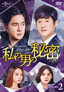 【超目玉枠】 私の男の秘密 DVD-SET2 [DVD]私の男の秘密 DVD-SET2 [DVD], きものレンタル パラダイス:606d5c0e --- scottwallace.com