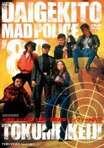 大激闘マッドポリス'80/特命刑事 コンプリートDVD [DVD]