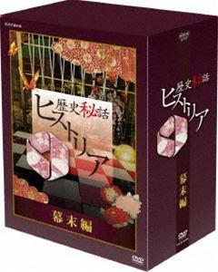 最高の品質 歴史秘話ヒストリア 幕末編 DVD-BOX [DVD], スーツケース専門店FKIKAKU 9f33a19b