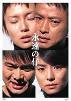 永遠の仔 DVD-BOX [DVD]