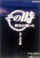 人気沸騰ブラドン その時歴史が動いた DVD-BOX DVD-BOX [DVD] 義士武勇編 [DVD], オフィスイオマン:16636305 --- scottwallace.com
