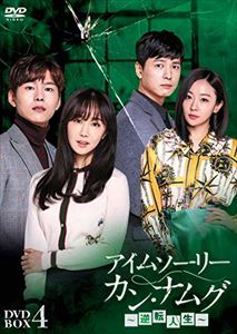 アイムソーリー カン・ナムグ~逆転人生~ DVD-BOX4 [DVD]