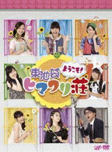 ようこそ!東池袋ヒマワリ荘 DVD-BOX [DVD]