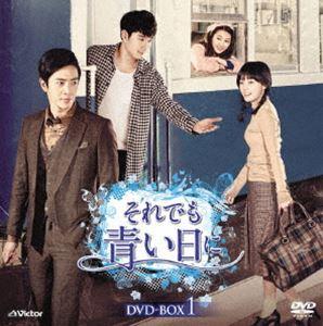 それでも青い日に DVD-BOX1 [DVD]