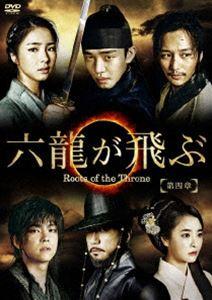 六龍が飛ぶ<ノーカット版>DVD-BOX 第四章 [DVD]