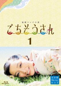 連続テレビ小説 ごちそうさん 完全版 ブルーレイBOXI [Blu-ray]