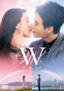 W -君と僕の世界- DVD SET1(お試しBlu-ray付き) [DVD]
