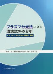 並行輸入品 特売 プラズマ分光法による環境試料の分析 ICP,DCP,MIP分析の基礎と実例
