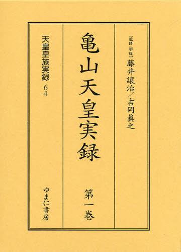 亀山天皇実録 全2巻