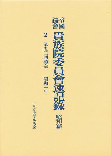 帝国議会貴族院委員会速記録 昭和篇 2