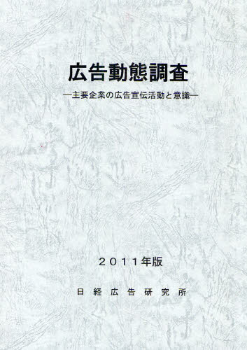 広告動態調査 主要企業の広告宣伝活動と意識 2011年版