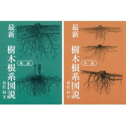 最新樹木根系図説 2巻セット