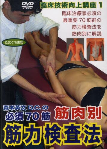 必須70筋 筋肉別 筋力検査法 DVD