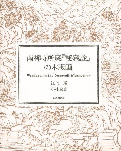南禅寺所蔵『秘蔵詮』の木版画