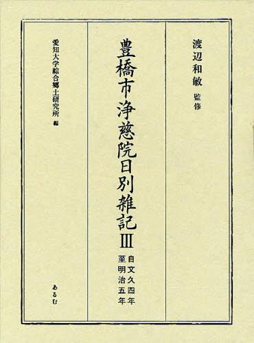 豊橋市浄慈院日別雑記 3