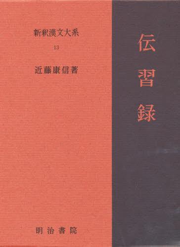 新釈漢文大系 13