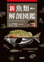 新魚類解剖図鑑