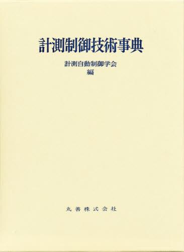 計測制御技術事典