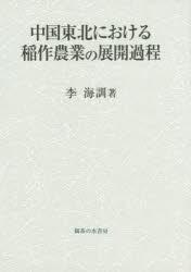中国東北における稲作農業の展開過程