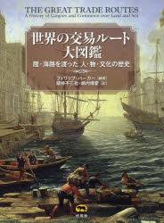 世界の交易ルート大図鑑 陸・海路を渡った人・物・文化の歴史