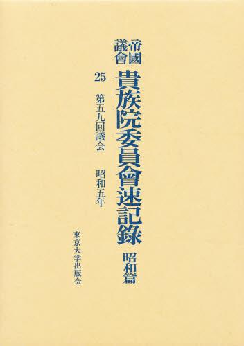 帝国議会貴族院委員会速記録 昭和篇 25