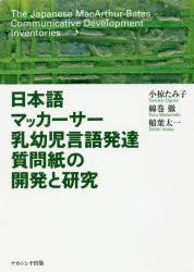 日本語マッカーサー乳幼児言語発達質問紙の開発と研究