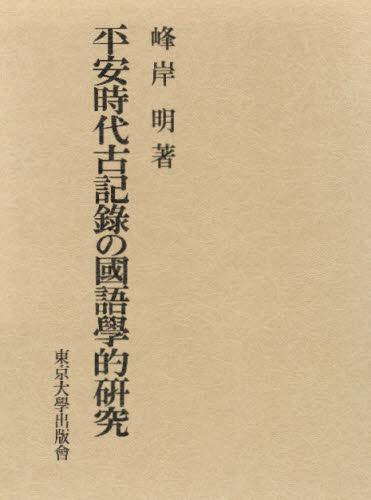 平安時代古記録の国語学的研究